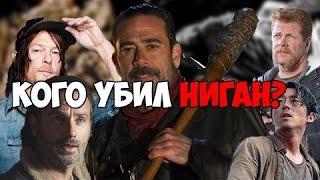 Сериал Ходячие мертвецы 7 сезон , кого убили в сериале ходячие мертвецы ? Бойтесь ходячих мертвецов
