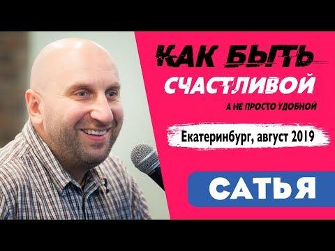 Сатья • Как быть счастливой, а не удобной. Екатеринбург, август 2019