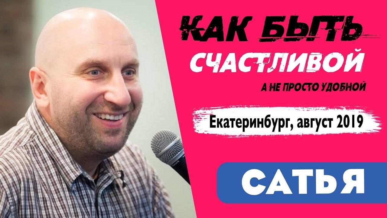 Сатья • Как быть счастливой, а не удобной. Екатеринбург ...