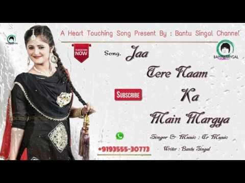 Anjli Raghav new song Jaa tere naam ka dehati 2017 Dj mix