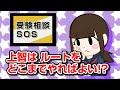 上智志望者は武田塾のルートをどこまで進めればよい!? 受験相談SOS vol.247