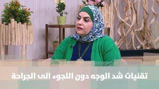 أمل عميره -  تقنيات شد الوجه دون اللجوء الى الجراحة - جمال