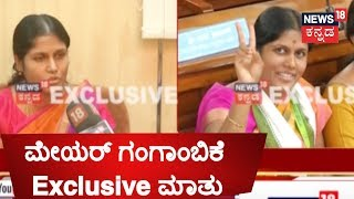 Gangambike Mallikarjun's First Reaction After Getting Elected As BBMP Mayor