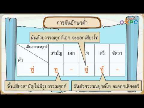 การผันวรรณยุกต์อักษรต่ำ - สื่อการเรียนการสอน ภาษาไทย ป.1