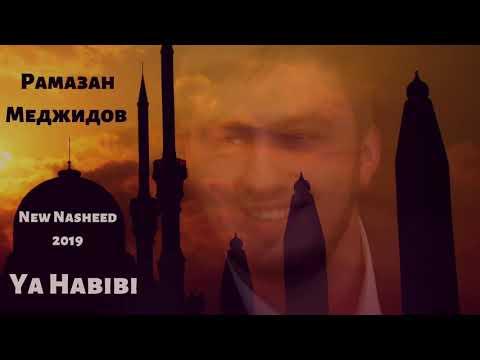 New Nasheed 2019. Рамазан Меджидов ( гр. Наследие ) - Ya Habibi