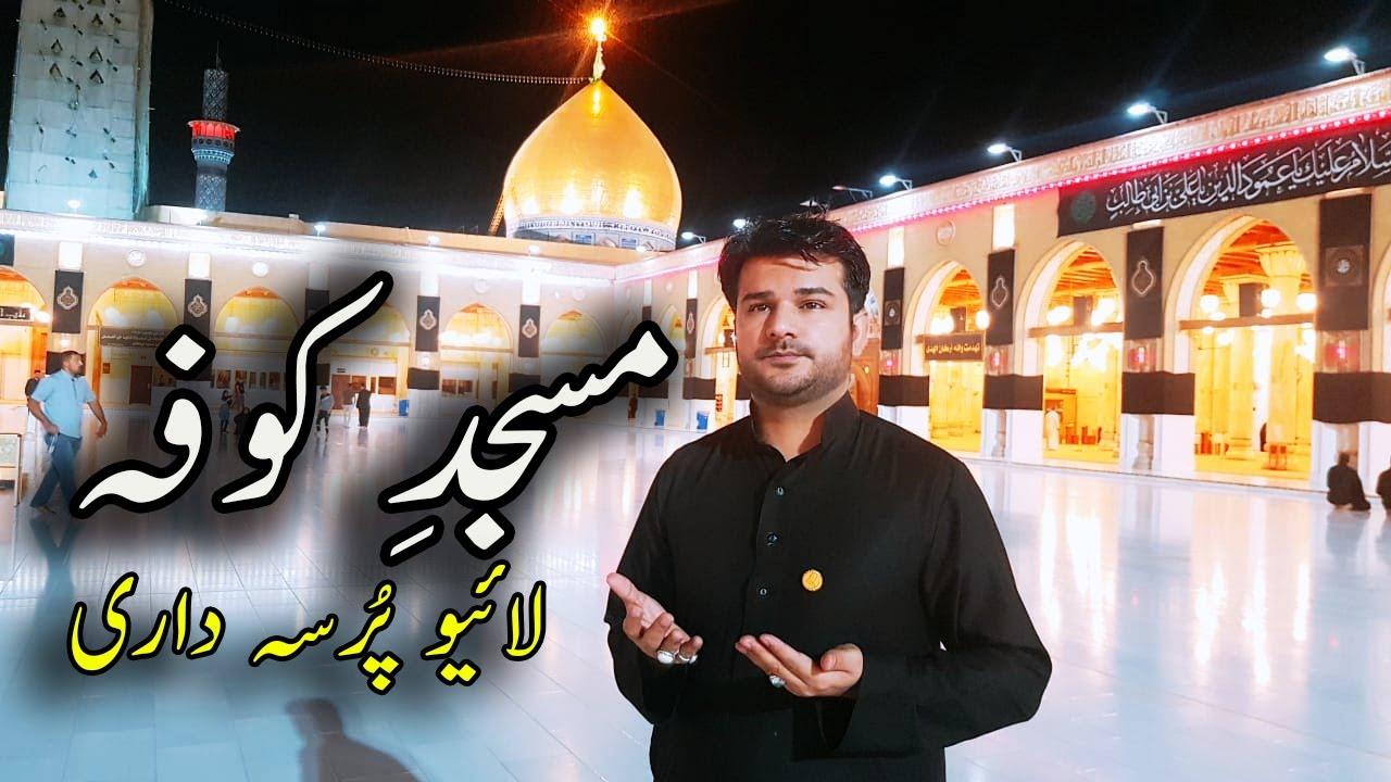 Live 19 Ramzan Masjid Kuffa Maqtal Ghah Imam Ali a.s