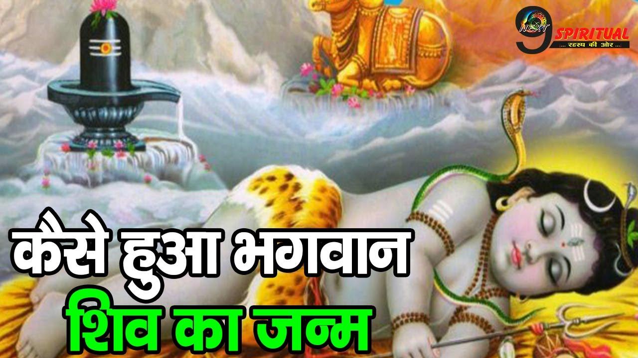 भगवान शिव से जुड़ा अनोखा रहस्य जाने कब और कैसे हुई उनकी उत्पत्ति | Lord Shiva Birth Mystery