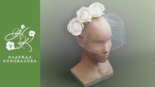 как сделать свадебную вуалетку на ободке с цветами из фоамирана