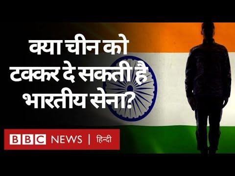India China Tensions : Indian Army के पास China के ख़िलाफ़ क्या-क्या विकल्प हैं? (BBC Hindi)