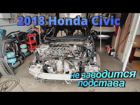2018 Honda Civic не заводится ремонт проводки а потом ее замена