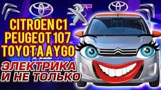 Peugeot 107 Citroen C1 Toyota Aygo Как снять магнитолу Где находятся предохранители Как снять руль