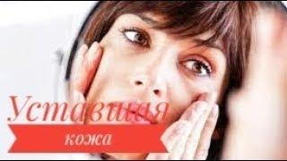 ДЛЯ УСТАВШЕЙ КОЖИ Восстанавливающая маска для уставшей кожи лица