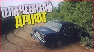 ШохерИзАда #7 - ПЛАЧЕВНЫЙ ДРИФТ!