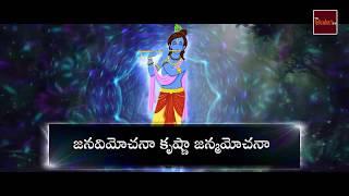 Jaya Janardhana || Krishna Bhajans || Devotional Songs || Devotionals || MybhakthiTv