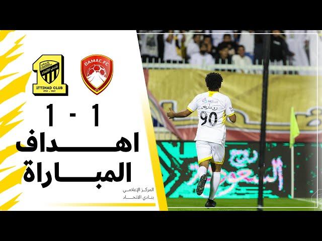 اهداف مباراة الاتحاد 1 × 1 ضمك دوري كأس الأمير محمد بن سلمان الجولة 8 تعليق عبدالله الحربي