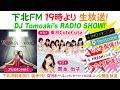 下北FM!2018年12月13日(ShimokitaFM)  DJ Tomoaki'sRADIO SHOW! アシスタン…