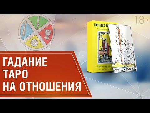 Роль карты Туз Посохов в раскладе на отношения? Значение карт Таро в отношениях /Толкование Таро 18+