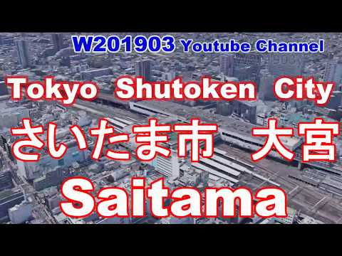 さいたま大宮【空撮で旅行、観光ガイドさいたま市公式】Aerial world's largest city Tokyo 4k