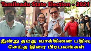இன்று தமது வாக்கினை பதிவு செய்த திரை பிரபலங்கள் |Tamilnadu Election 2021 |Britian Tamil Broadcasting