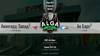 ALGA GUP 2021- 2012г.р. - ХК Авангард Запад (г. Долгопрудный) - ХК Ак Барс 2 (г. Казань)