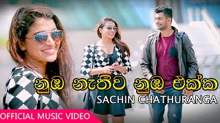 Nuba Nathuwa Nuba Ekka - Sachin Chathuranga(Official Music Video)