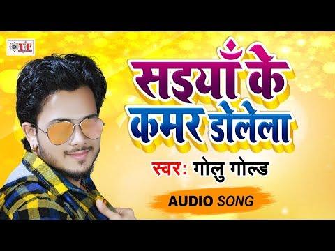 सइयाँ के कमर डोलेला - Golu Gold - सुपरहिट गीत 2019 - Saiyan Ke Kamar Dolela - Hit Bhojpuri Song 2019