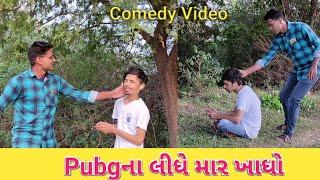 Pubg na Lidhe Mar Khadho | RTI Act | Gujarati Comedy Video | AS Chaudhari Dost