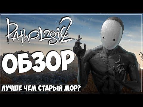 Обзор Pathologic 2 (Мор 2) ● Лучше чем старый МОР?