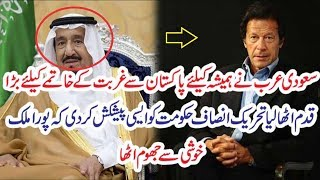 Saudi announces a great deal to Pakistan