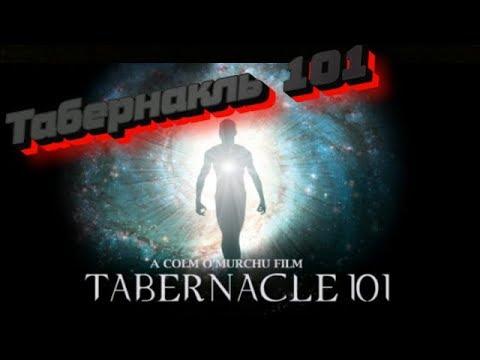 Табернакль 101(2019)/ трейлер/ фантастика/ детектив/ ужасы