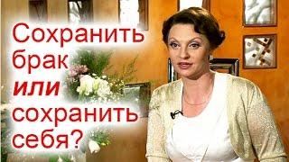 Наталья Толстая - Сохранить брак или сохранить себя?