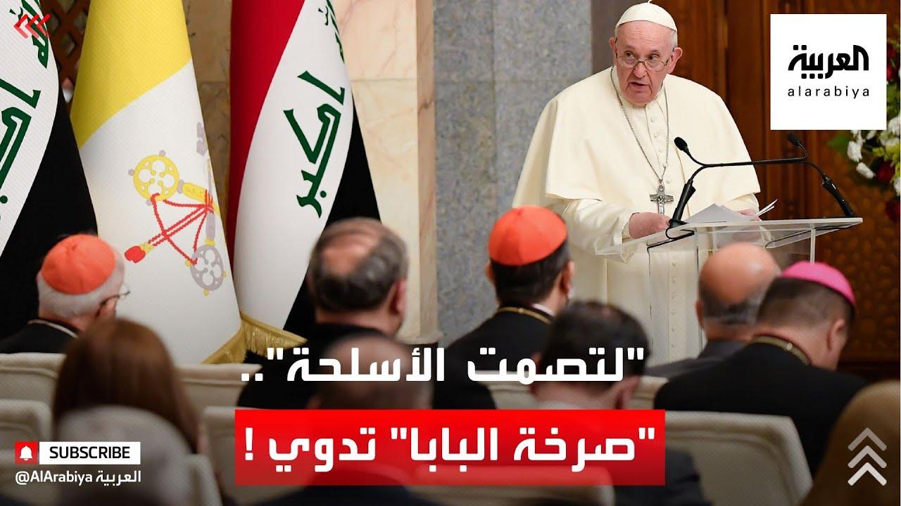 لتصمت الأسلحة .. صرخة من بابا الفاتيكان تتصدر مواقع التواصل في العراق  - 18:58-2021 / 3 / 6