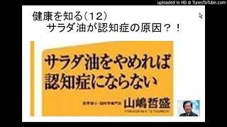 健康を知る(12) サラダ油が認知症の原因?!