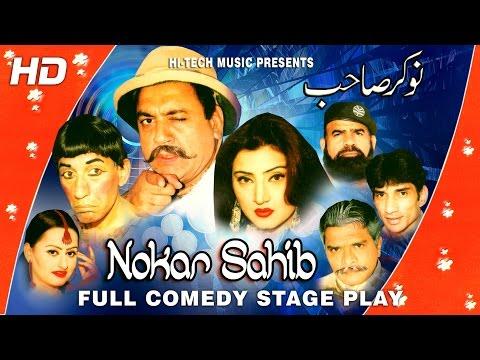 NOKAR SAHIB (FULL DRAMA) - SOHAIL AHMAD - BEST PAKISTANI COMEDY STAGE DRAMA