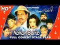 Download NOKAR SAHIB (FULL DRAMA) - BEST PAKISTANI COMEDY STAGE DRAMA MP3 song and Music Video