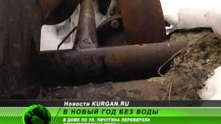 В доме по ул. Пугачёва перемёрзли водопроводные трубы(, 2012-12-29T10:41:50.000Z)