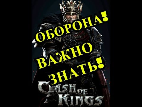 Clash Of Kings - Эффективная ОБОРОНА / Все способы увеличить защиту и атаку при обороне /