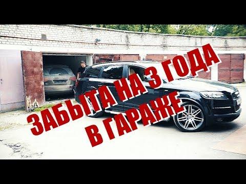 Смотреть Что стало с Audi Q7 брошенной в гараже на 3 года/what`s become of Audi Q7 abandoned for 3 years онлайн