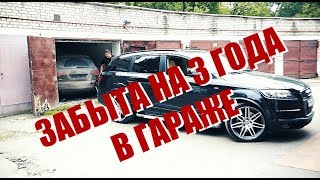 Что стало с Audi Q7 брошенной в гараже н...