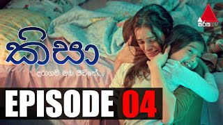 Kisa (කිසා) | Episode 04 | 27th August 2020 | Sirasa TV Thumbnail