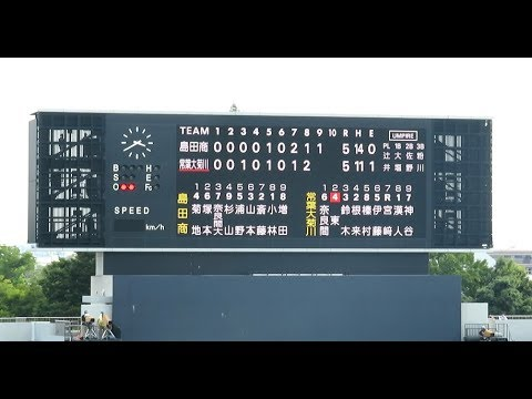 静岡決勝 島田商-常葉大菊川 9回裏サヨナラの場面 第100回 高校野球