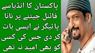 Nana patekar reaction of pakistan win icc championship final to india