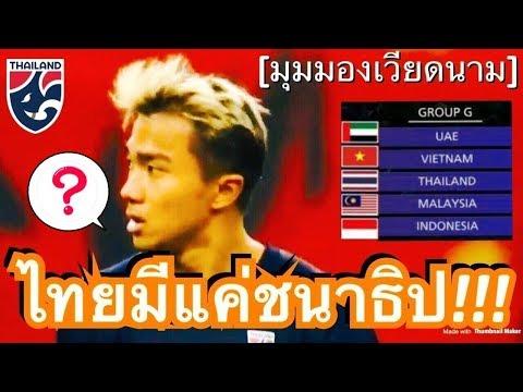 คอมเมนต์ชาวเวียดนาม หลังชนาธิปคาดหวังจะพาไทยคว้าแชมป์กลุ่ม ในศึกฟุตบอลโลก 2022 รอบคัดเลือก