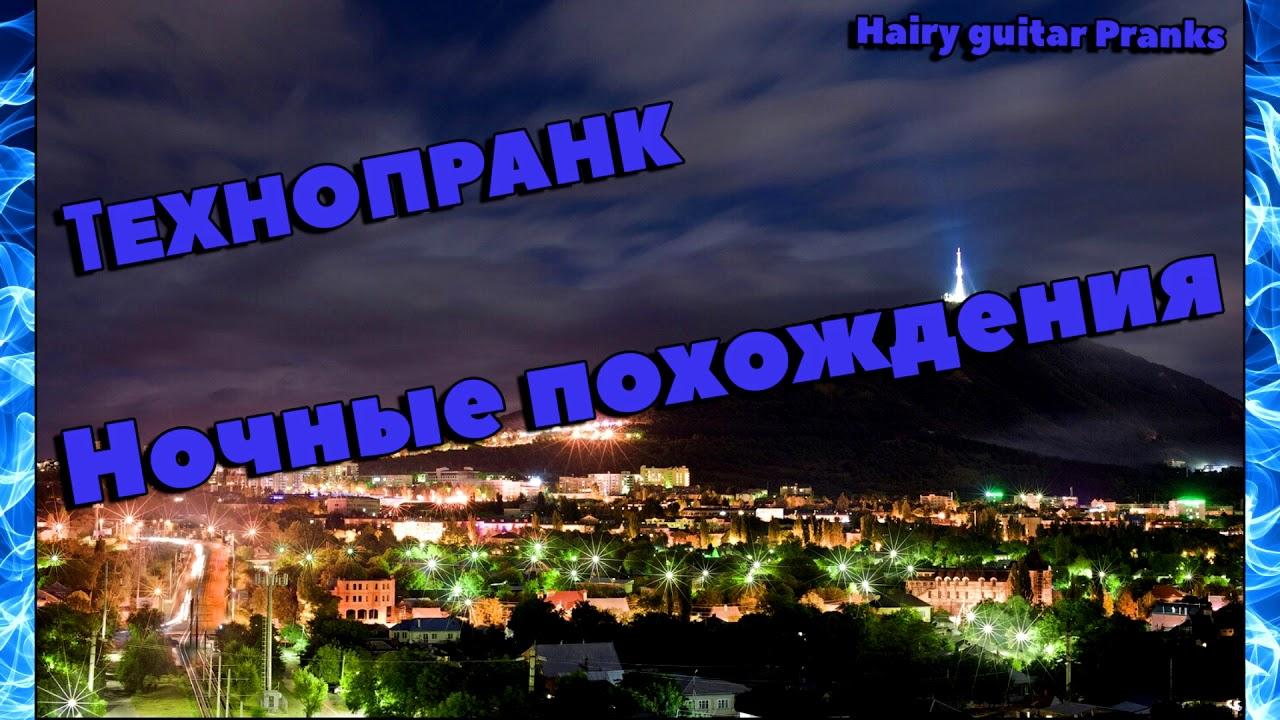 Технопранк Ночные похождения | Кавказцы