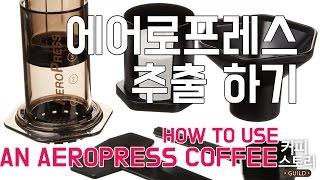 에어로프레스로 커피 내리기 실내/실외 어디에서든 간편하게 커피를 추출 바리스타 강좌 커피스토리 aeropress