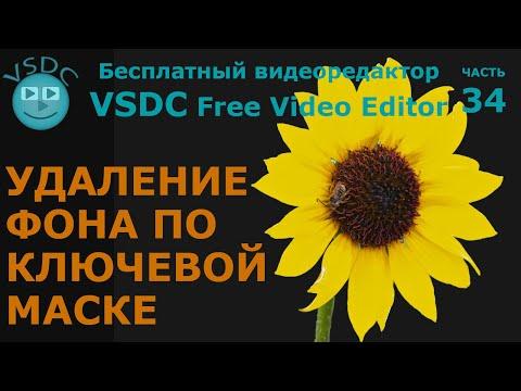 Удаление фона по ключевой маске. Бесплатный видеоредактор VSDC. Background Remover By Chromakey Mask