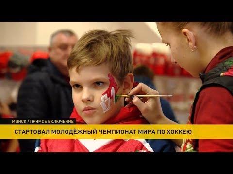 Стартовал молодёжный чемпионат мира по хоккею: каковы шансы белорусов?