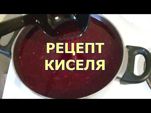 Как приготовить кисель из крахмала видео рецепт