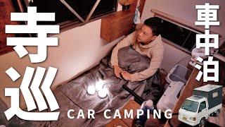【車中泊の旅】事故した後ではもう遅い。山奥のお寺に安全祈願に行く旅|DIY軽トラックキャンピングカー|76