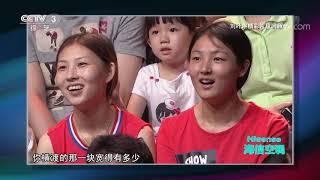[越战越勇]挑战自我不分年龄 五十岁选手爱上极限运动练就好身材| CCTV综艺
